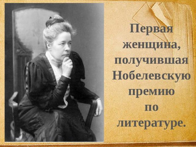 Первая женщина, получившая Нобелевскую премию по литературе.