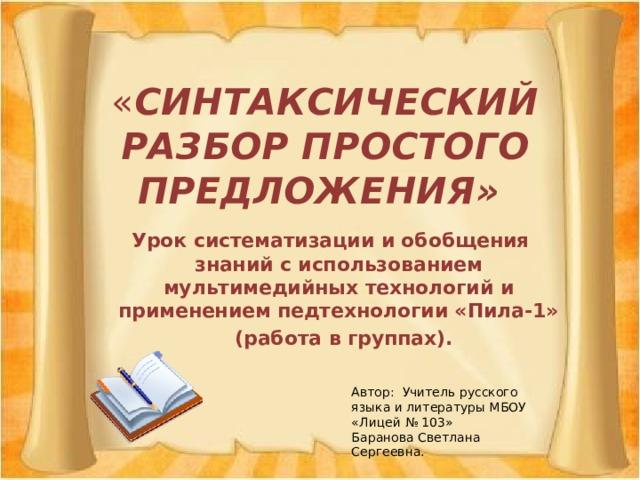 Баранова С.С. МБОУ