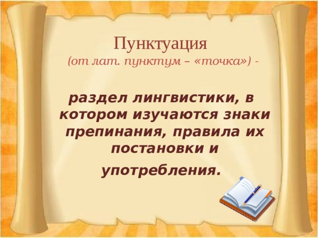 Пунктуация  (от лат. пунктум –  « точка » ) -  раздел лингвистики, в котором изучаются знаки препинания, правила их постановки и употребления.