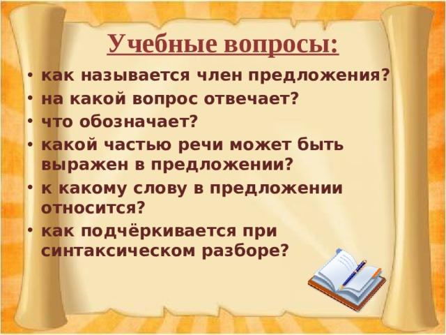 Учебные вопросы: