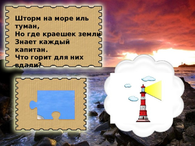 Шторм на море иль туман, Но где краешек земли Знает каждый капитан. Что горит для них вдали?