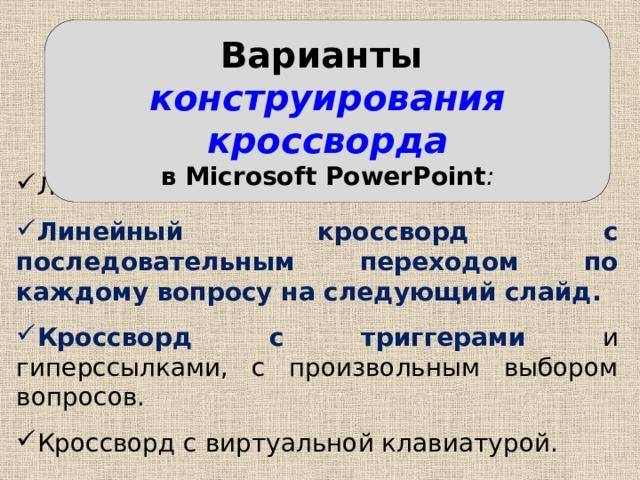 Варианты конструирования кроссворда в Microsoft PowerPoint :