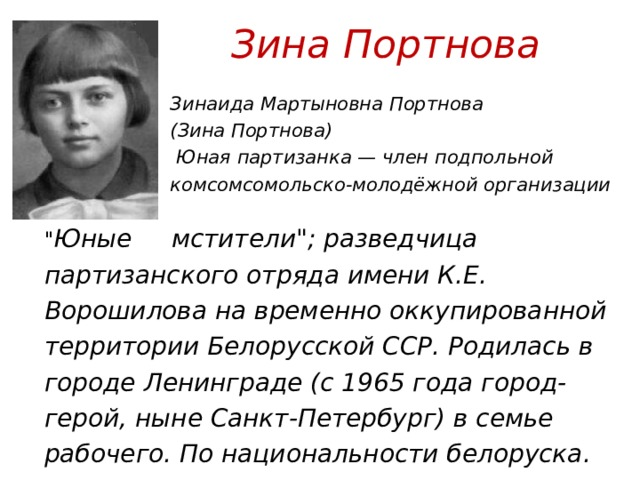 Зина Портнова Зинаида Мартыновна Портнова (Зина Портнова)  Юная партизанка — член подпольной комсомсомольско-молодёжной организации