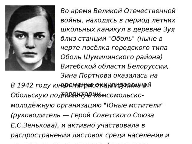 Во время Великой Отечественной войны, находясь в период летних школьных каникул в деревне Зуя близ станции
