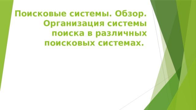 Поисковые системы. Обзор. Организация системы поиска в различных поисковых системах.