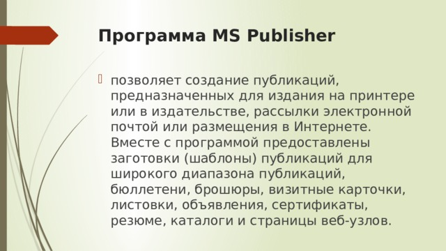 Программа MS Publisher