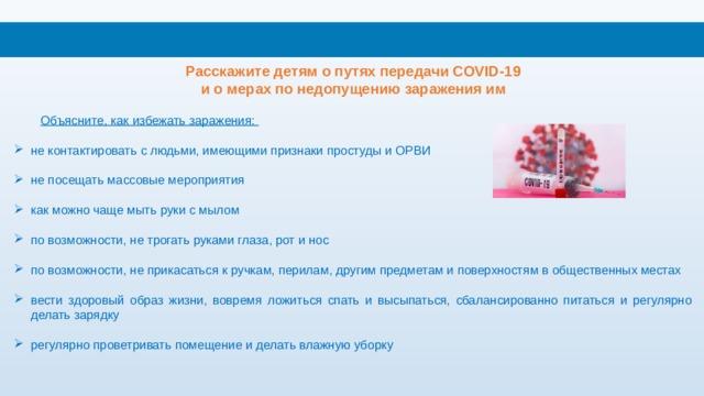 Расскажите детям о путях передачи COVID-19 и о мерах по недопущению заражения им  Объясните, как избежать заражения: