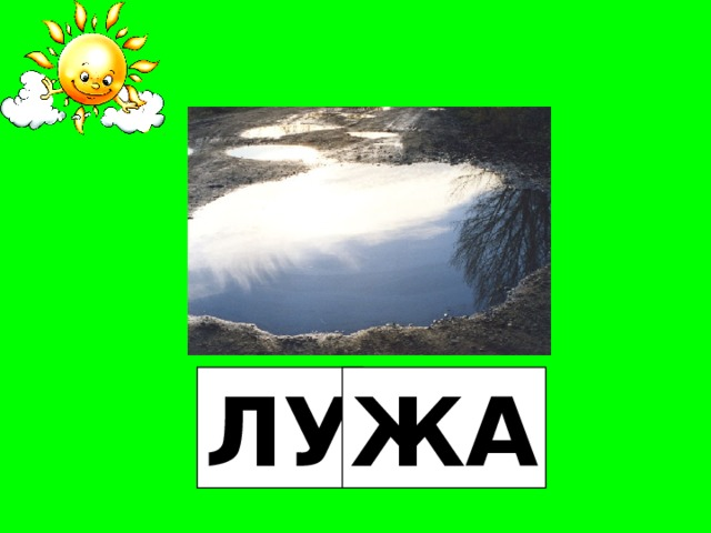 ЛУ ЖА