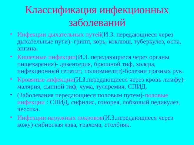 Классификация инфекционных заболеваний