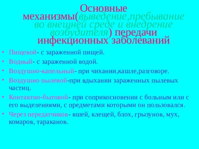 Основные механизмы( выведение,пребывание во внешней среде и внедрение возбудителя ) передачи инфекционных заболеваний