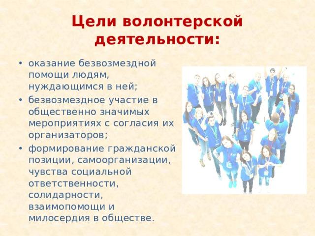 Цели волонтерской деятельности: