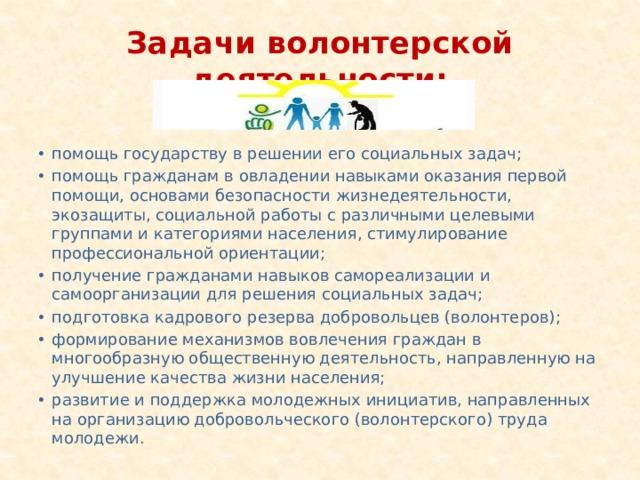 Задачи волонтерской деятельности: