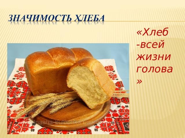 «Хлеб -всей жизни голова»