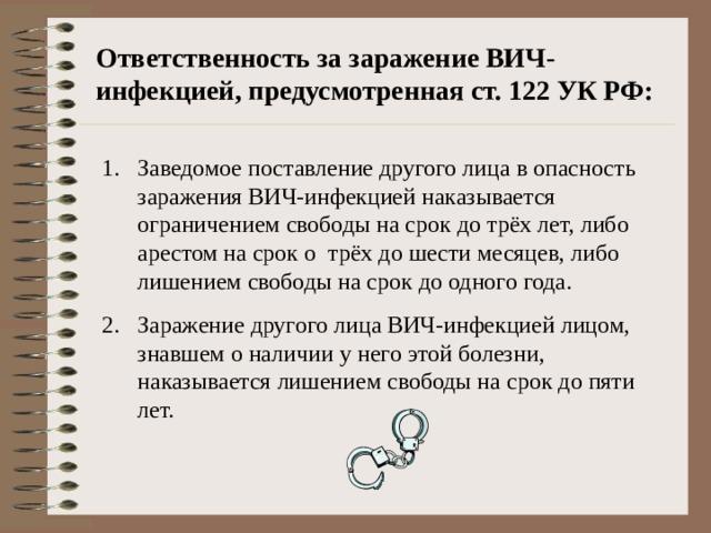 Ответственность за заражение ВИЧ-инфекцией, предусмотренная ст. 122 УК РФ: