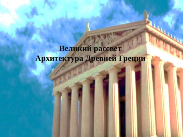 Великий рассвет  Архитектура Древней Греции