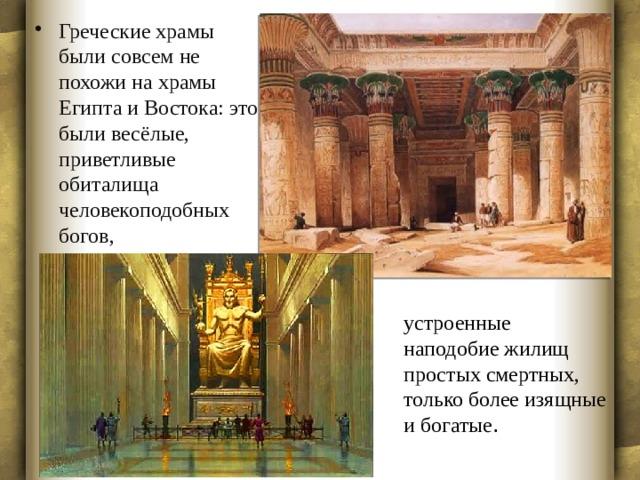 Греческие храмы были совсем не похожи на храмы Египта и Востока: это были весёлые, приветливые обиталища человекоподобных богов,