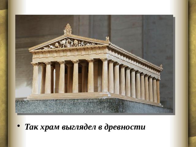 Так храм выглядел в древности