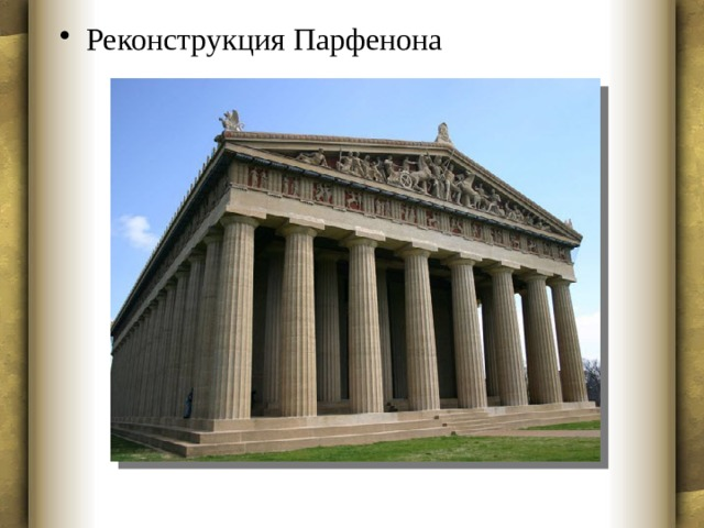 Реконструкция Парфенона