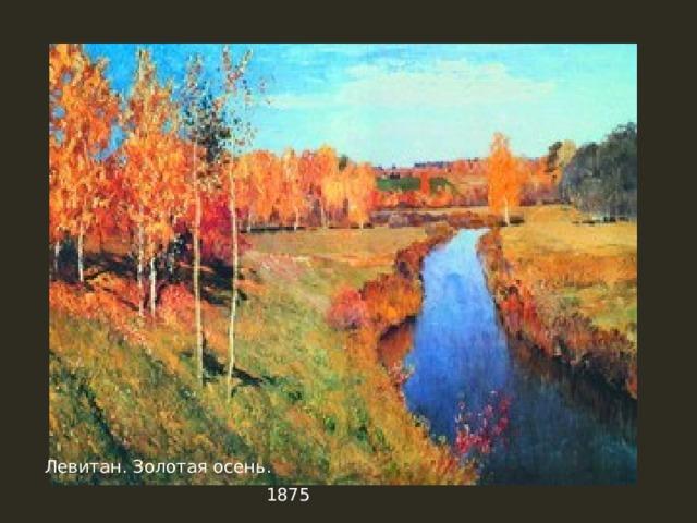Левитан. Золотая осень. 1875