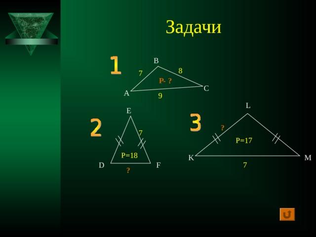 Задачи В 8 7 Р- ? С А 9 L E ? 7 P= 17 Р=18 M K D 7 F ?