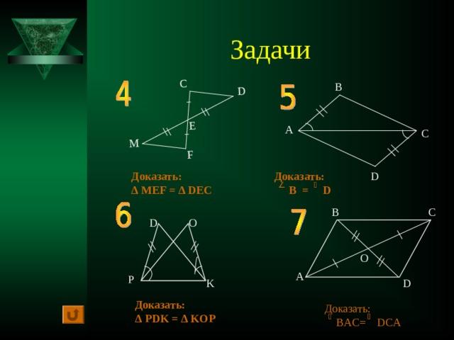 М F E C D Задачи B A C D Доказать: ∆  MEF = ∆ DEC  Доказать:  B  =  D C B D O O A P D K Доказать: ∆  PDK = ∆ KOP  Доказать:  BAC= DCA