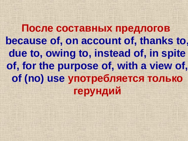 После составных предлогов  because of, on account of, thanks to, due to, owing to, instead of, in spite of, for the purpose of, with a view of, of (no) use употребляется только герундий