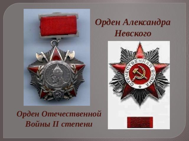 Орден Александра Невского Орден Отечественной Войны II степени
