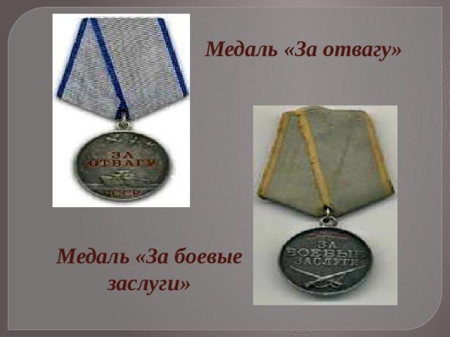 Медаль «За отвагу» Медаль «За боевые заслуги»
