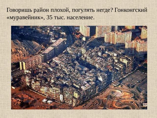 Говоришь район плохой, погулять негде? Гонконгский «муравейник», 35 тыс. население.