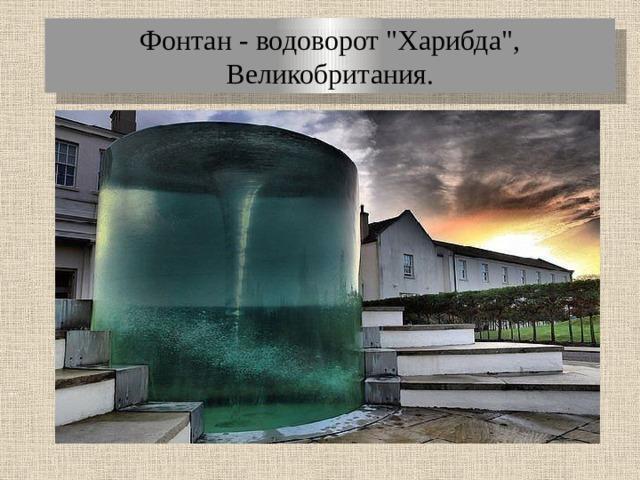 Фонтан - водоворот