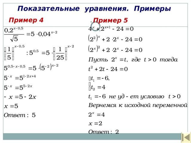 Показательные уравнения. Примеры Пример 4 Пример 5