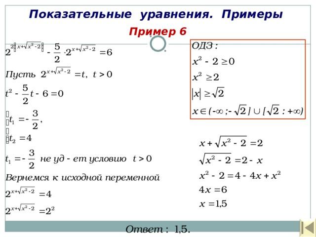 Показательные уравнения. Примеры Пример 6