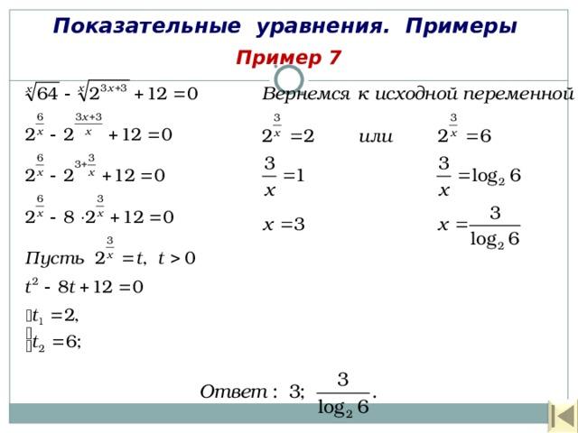 Показательные уравнения. Примеры Пример 7