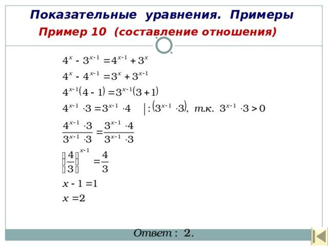 Показательные уравнения. Примеры Пример 10  (составление отношения)