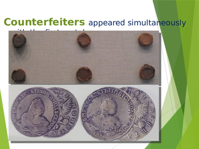 Counterfeiters appeared simultaneously with the first metal money.