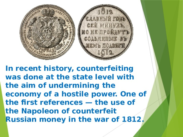 In recent history, counterfeiting was done at the state level with the aim of undermining the economy of a hostile power. One of the first references — the use of the Napoleon of counterfeit Russian money in the war of 1812.