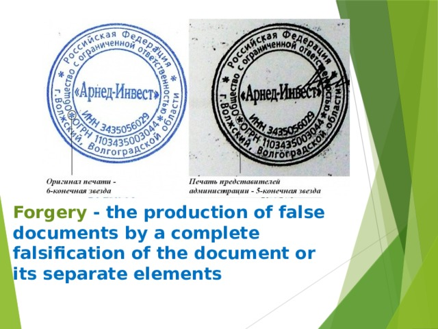 Forgery - the production of false documents by a complete falsification of the document or its separate elements