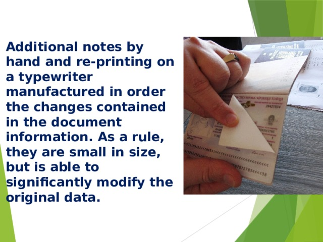 Additional notes by hand and re-printing on a typewriter manufactured in order the changes contained in the document information. As a rule, they are small in size, but is able to significantly modify the original data.