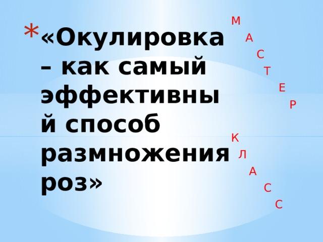 М  А  С  Т  Е  Р К  Л  А  С  С