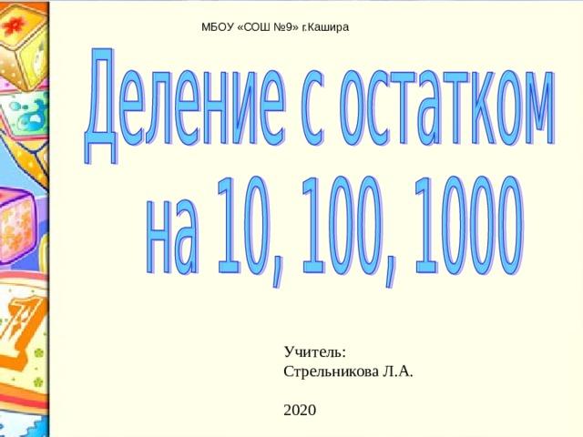 МБОУ «СОШ №9» г.Кашира Учитель: Стрельникова Л.А. 2020