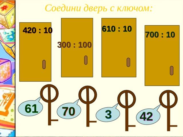 Соедини дверь с ключом: 610 : 10 420 : 10 700 : 10 300 : 100 61 70 3 42