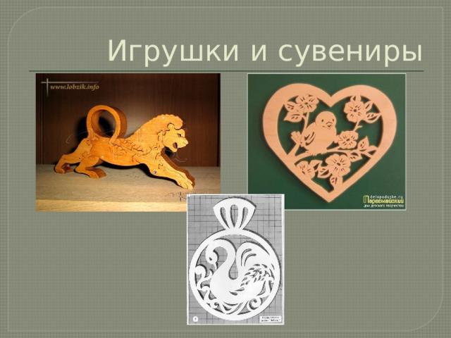 Игрушки и сувениры