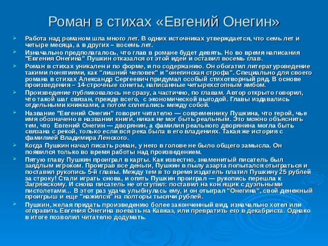 Роман в стихах «Евгений Онегин»