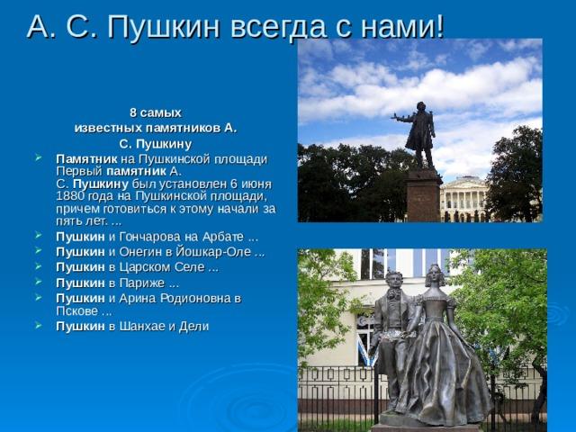 А. С. Пушкин всегда с нами! 8 самых известныхпамятниковА. С.Пушкину