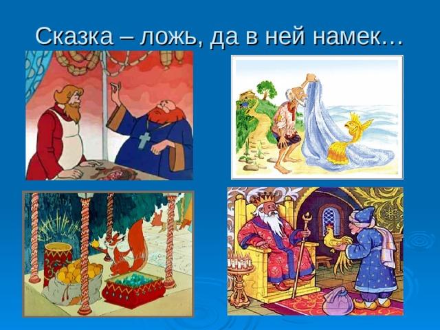 Сказка – ложь, да в ней намек…