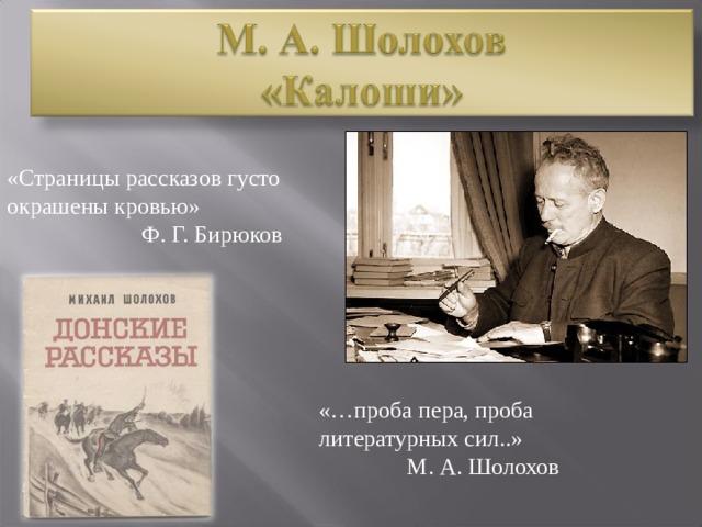 «Страницы рассказов густо окрашены кровью»  Ф. Г. Бирюков «…проба пера, проба литературных сил..»  М. А. Шолохов