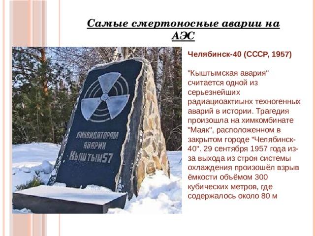 Самые смертоносные аварии на АЭС Челябинск-40 (СССР, 1957)