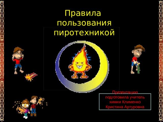 Правила пользования пиротехникой Презентацию подготовила учитель химии Клименко Кристина Артуровна