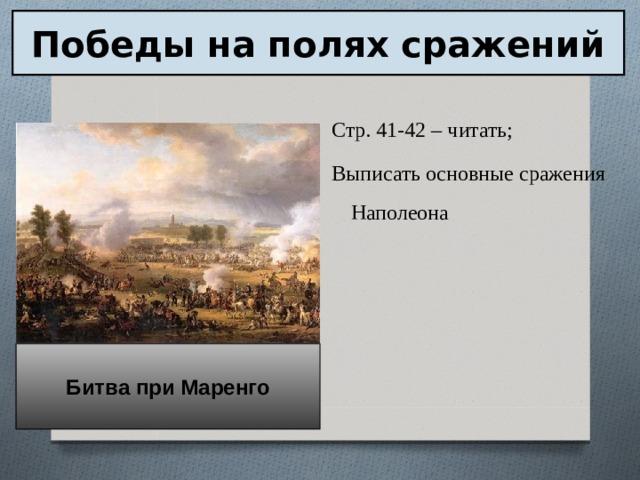 Победы на полях сражений Стр. 41-42 – читать; Выписать основные сражения Наполеона Битва при Маренго