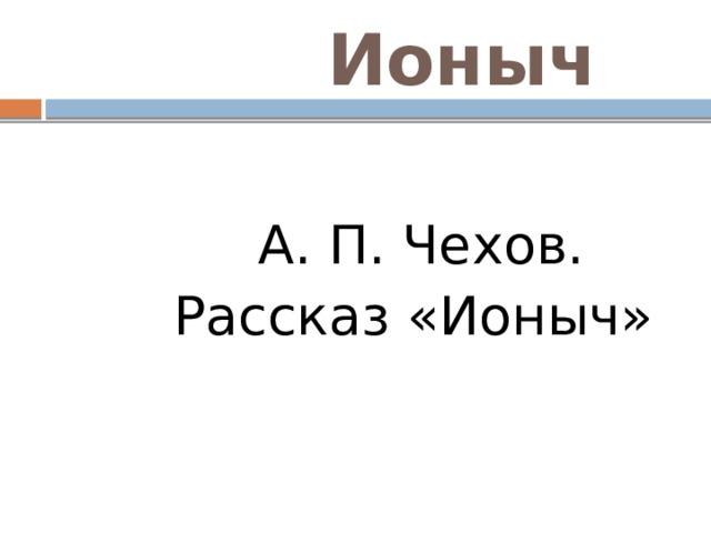 Ионыч  А. П. Чехов.  Рассказ «Ионыч»